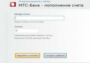 Как оплатить кредит в мтс банк через сбербанк онлайн
