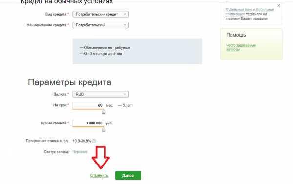 Отмена заявки на кредитование в «Сбербанк онлайн» на этапе заполнения электронного формуляра