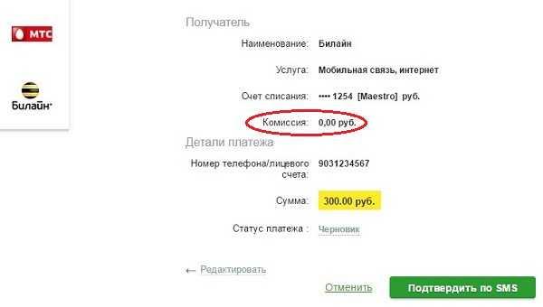 Изображение - Как оплатить билайн с карты сбербанка kak-oplatit-bilajn-s-karty-sberbanka-cherez-sms_1