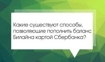 Изображение - Как оплатить билайн с карты сбербанка kak-oplatit-bilajn-s-karty-sberbanka-cherez-sms_4