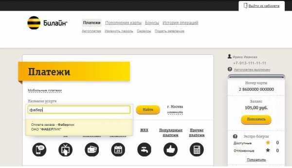 Изображение - Как оплатить билайн с карты сбербанка kak-oplatit-bilajn-s-karty-sberbanka-cherez-sms_5