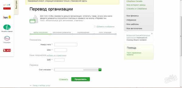 Изображение - Оплачиваем счет в сбербанке kak-oplatit-vystavlennyj-schet-cherez-sberbank-onlajn_13