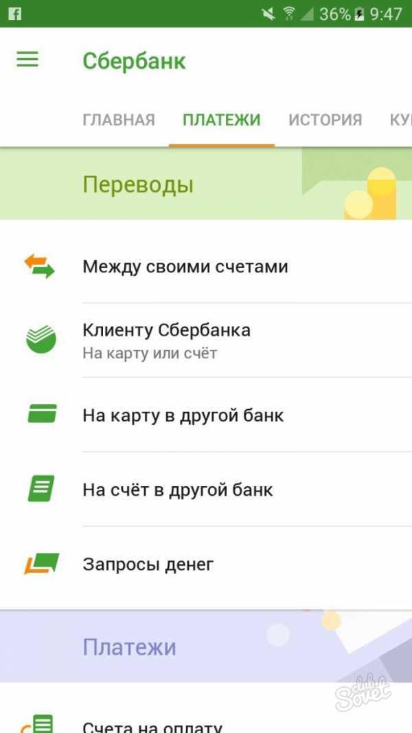 Изображение - Оплачиваем счет в сбербанке kak-oplatit-vystavlennyj-schet-cherez-sberbank-onlajn_17