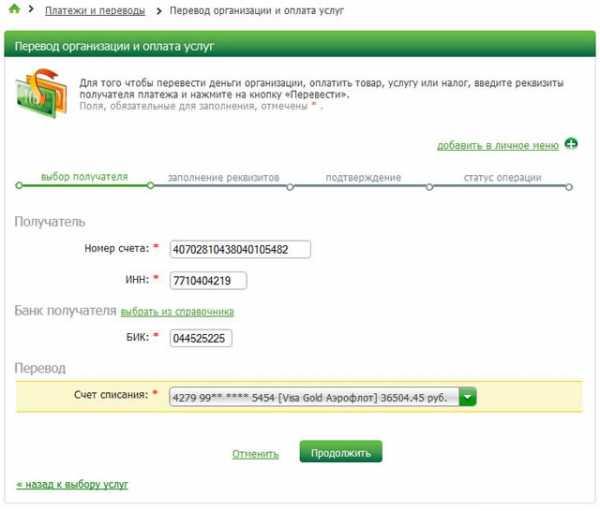 Изображение - Оплачиваем счет в сбербанке kak-oplatit-vystavlennyj-schet-cherez-sberbank-onlajn_2