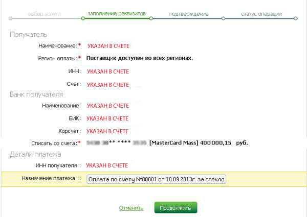 Изображение - Оплачиваем счет в сбербанке kak-oplatit-vystavlennyj-schet-cherez-sberbank-onlajn_4
