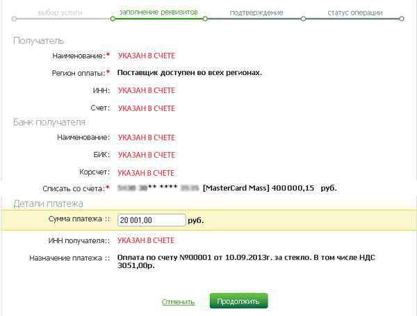 Изображение - Оплачиваем счет в сбербанке kak-oplatit-vystavlennyj-schet-cherez-sberbank-onlajn_5