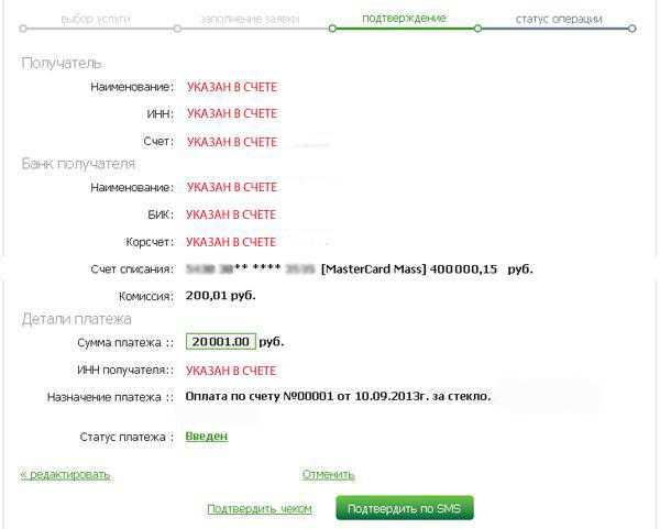 Изображение - Оплачиваем счет в сбербанке kak-oplatit-vystavlennyj-schet-cherez-sberbank-onlajn_6