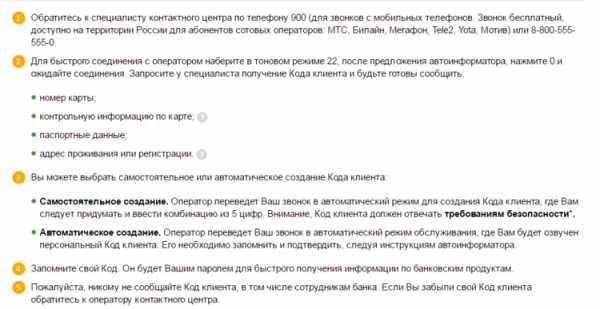 Изображение - Что такое код клиента в сбербанке и как его получить kak-poluchit-kod-klienta-cherez-sberbank-onlajn_0