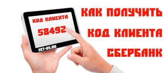 Изображение - Что такое код клиента в сбербанке и как его получить kak-poluchit-kod-klienta-cherez-sberbank-onlajn_2
