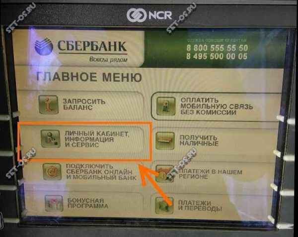 Изображение - Что такое код клиента в сбербанке и как его получить kak-poluchit-kod-klienta-cherez-sberbank-onlajn_3
