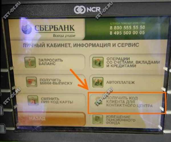 Изображение - Что такое код клиента в сбербанке и как его получить kak-poluchit-kod-klienta-cherez-sberbank-onlajn_4