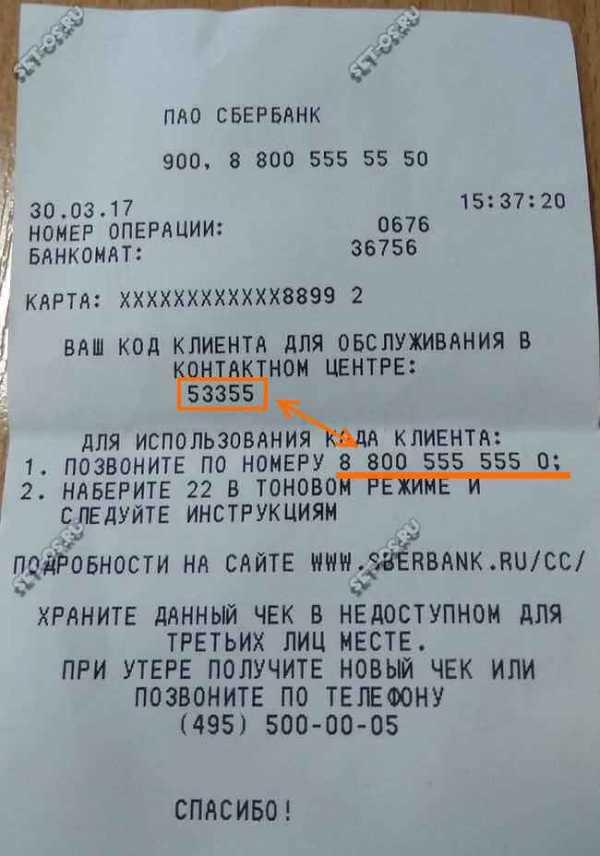 Изображение - Что такое код клиента в сбербанке и как его получить kak-poluchit-kod-klienta-cherez-sberbank-onlajn_5