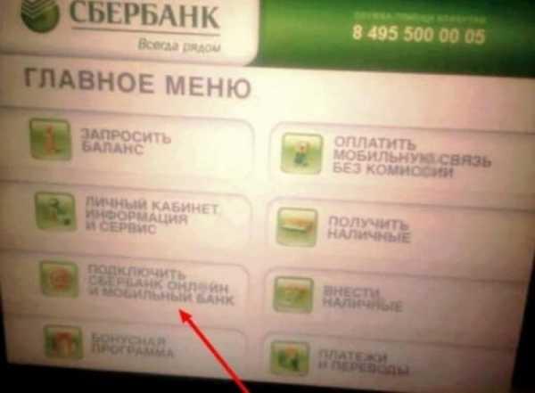 Изображение - Как получить смс-пароль от системы сбербанк онлайн kak-poluchit-odnorazovye-paroli-sberbank-onlajn-cherez-sms_1