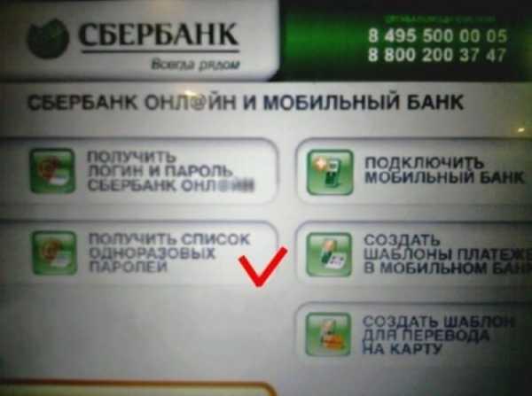 Изображение - Как получить смс-пароль от системы сбербанк онлайн kak-poluchit-odnorazovye-paroli-sberbank-onlajn-cherez-sms_2
