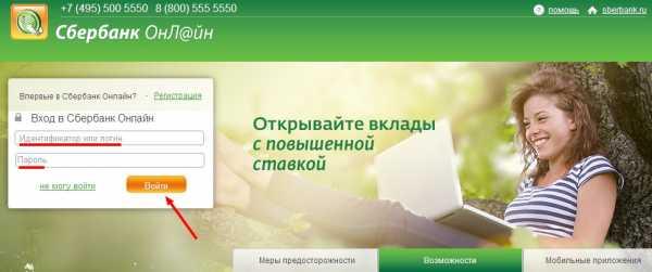 Изображение - Как получить смс-пароль от системы сбербанк онлайн kak-poluchit-odnorazovye-paroli-sberbank-onlajn-cherez-sms_3