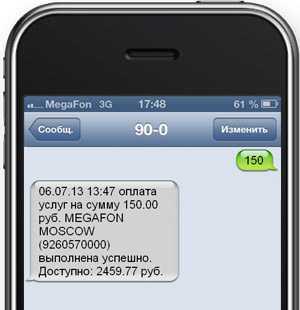 Изображение - Как в сбербанке пополнить счет мобильного по смс kak-popolnit-schet-na-telefon-s-karty-sberbanka-cherez-900_1