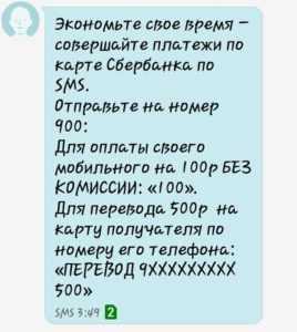 Изображение - Как в сбербанке пополнить счет мобильного по смс kak-popolnit-schet-na-telefon-s-karty-sberbanka-cherez-900_2