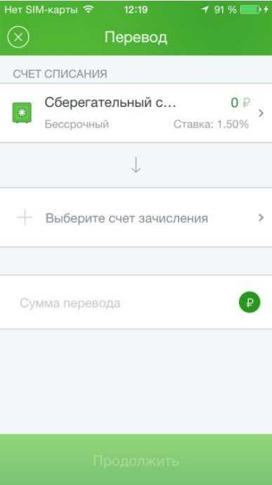 Изображение - Как закрыть вклад в мобильном сбербанк онлайн kak-zakryt-vklad-v-sberbank-onlajn-mobilnaya-versiya_4