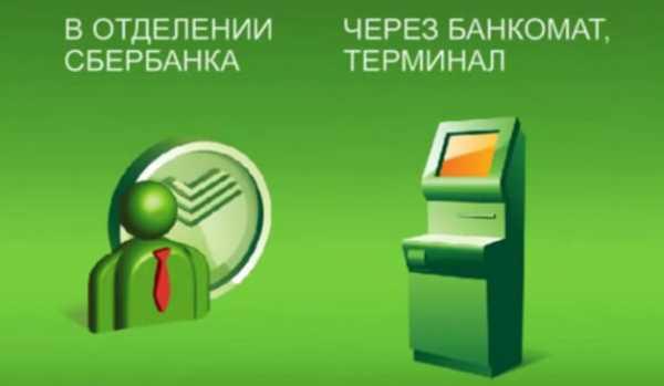 Изображение - Чем отличается мобильный банк от сбербанк онлайн v-chem-raznica-sberbank-onlajn-i-mobilnyj-bank_0